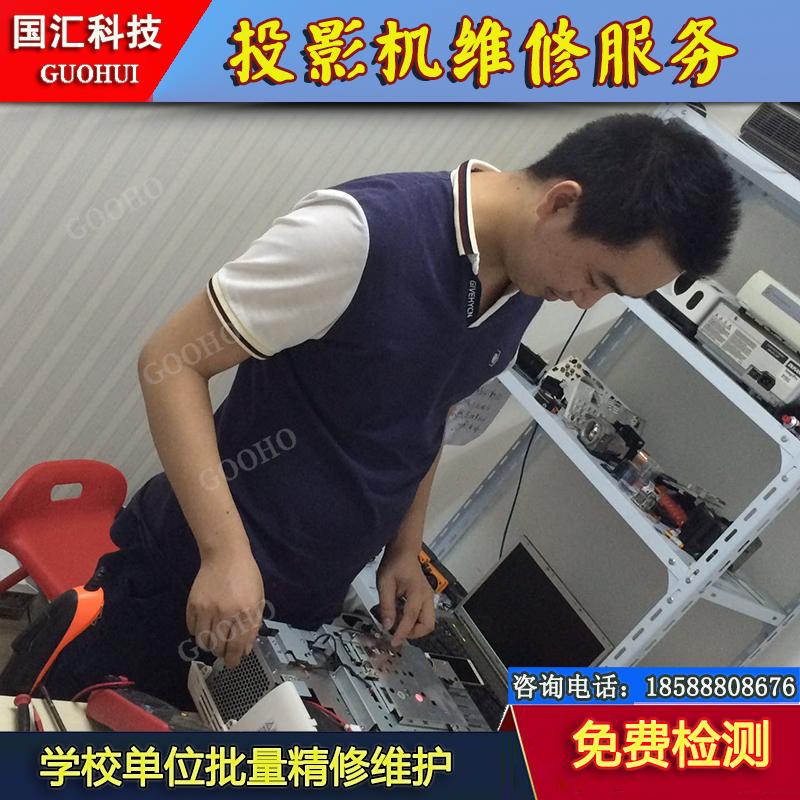 Кантон проекция машинально служба проекция инструмент чистый обслуживание заменять лампочка жидкий кристалл лист материнская плата источник питания чип монтаж