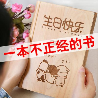 生日礼物女生送女友女朋友老婆闺蜜情侣浪漫精致创意新奇特别定制