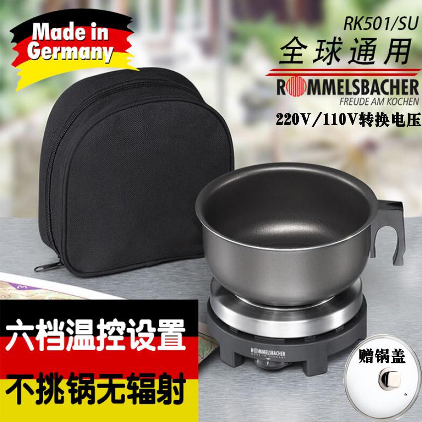 德国Rommelsbacher 501SU旅行迷你电陶炉电磁炉小电炉家用煮茶炉