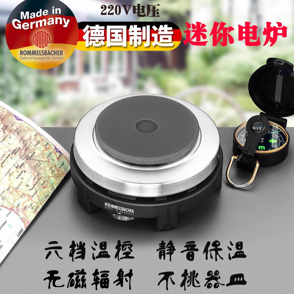 德国Rommelsbacher迷你电陶炉家用小电热炉电磁炉煮茶咖啡炉RK501