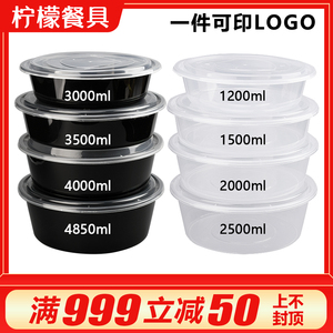圆形1500ml一次性快餐盒透明打包外卖饭盒加厚火锅盆塑料汤碗带盖