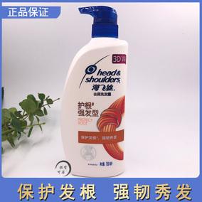海飞丝去屑露护根防掉发正品洗头膏