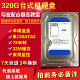 包邮 single platter 320g desktop hard drive SATA3 serial port 32M computer mechanical thin plate single platter disk 500