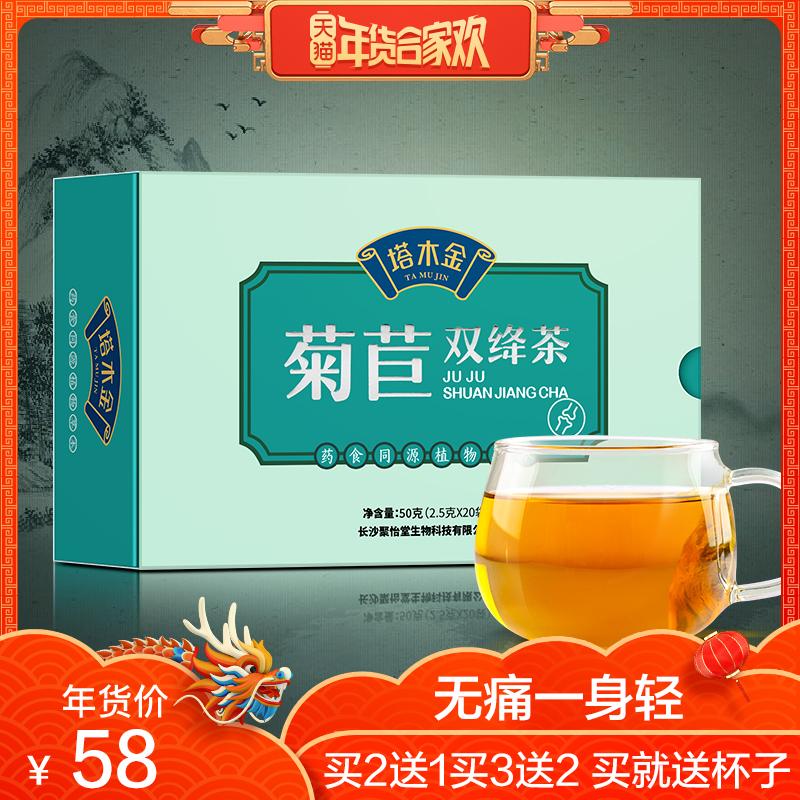 塔木金菊苣栀子茶双绛壽竹根淡竹菊苣根藥葛根酸茶降尿痠高茶正品
