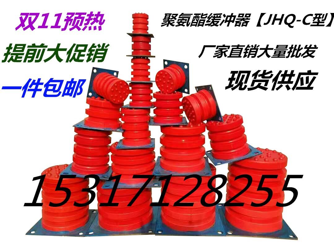 聚氨酯缓冲器JHQ-C-9 带铁板行车防撞垫 起重机/电梯缓冲器