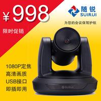 Следовать резкое 1080P hd видео конференция камера машинально USB конференция камеры избежать привод широкий угол вешать наряд 360 вращение