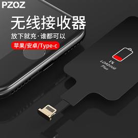 无线充电接收器iphone7贴片plus苹果6s安卓typec手机通用6p华为p20pro万能qi模块vivo三星oppo小米8线圈快充x图片