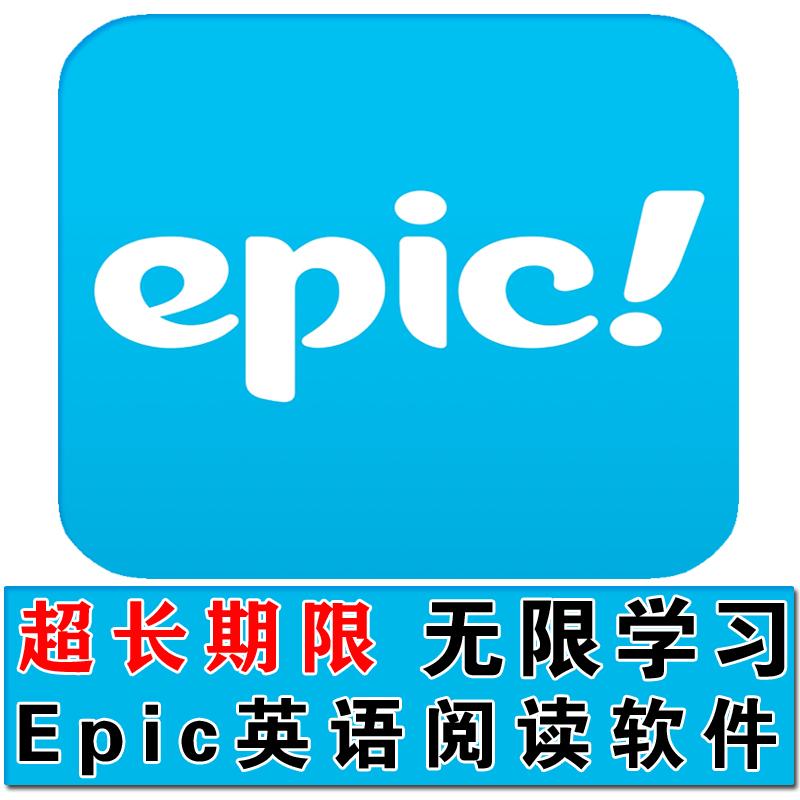 Epic账号在线阅读自然拼读幼儿早教英语启蒙有声绘本读物软件帐号