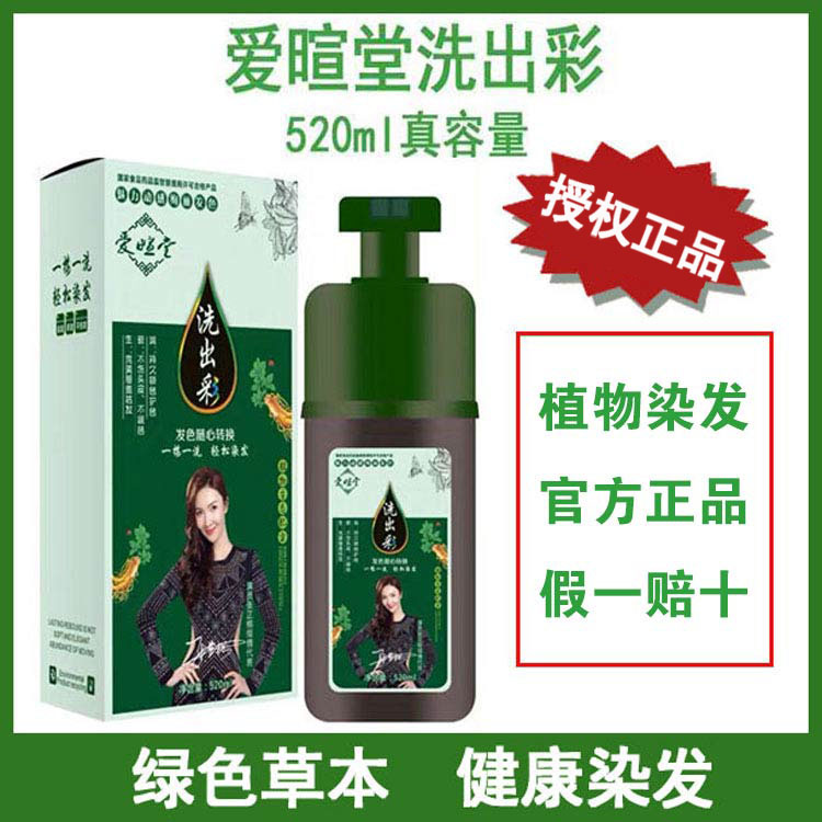 Aixuantang shampoo and hair dye cream is pure plant, natural and non stimulating. It can turn black and white into authentic black and white