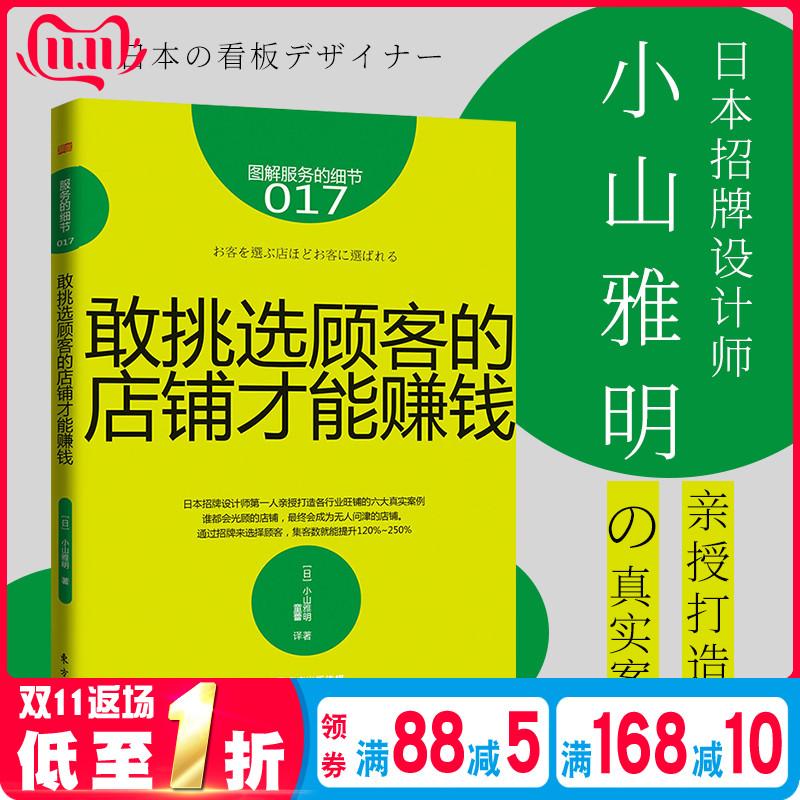 敢挑选顾客的店铺才能赚钱 图解服务的细节17 日本招牌设计师小山雅明亲授打造旺铺的真实案例 企业营销管理市场维护营销策略书