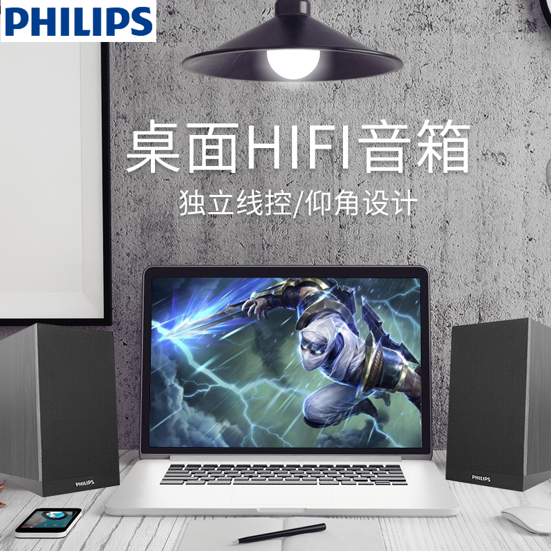 Philips / Philips spa36 desktop USB audio computer subwoofer wired home speaker full frequency