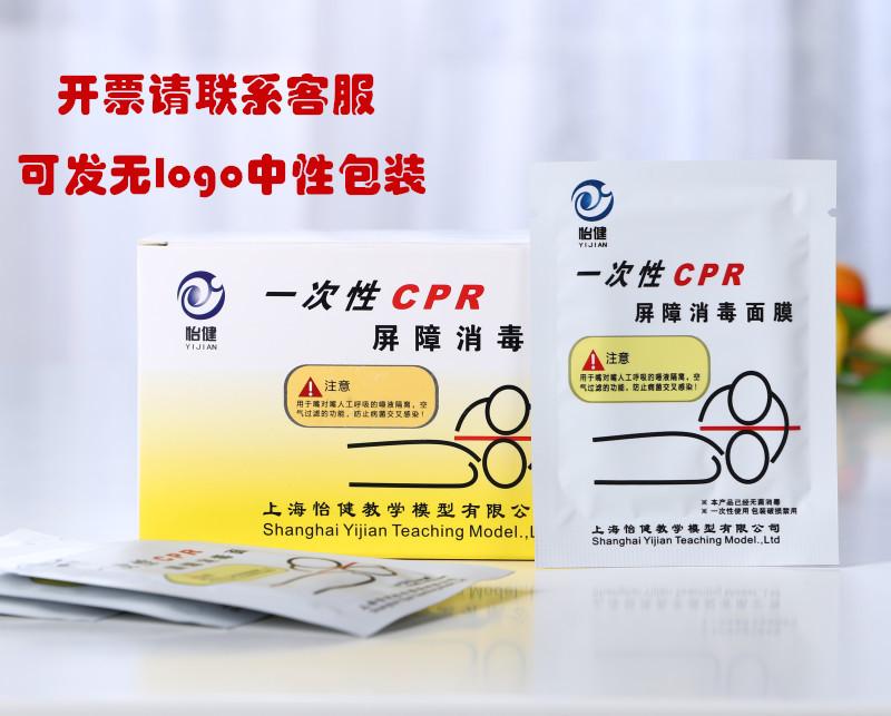 50张/盒 一次性CPR训练屏障消毒面膜 心肺复苏面膜 人工呼吸面膜