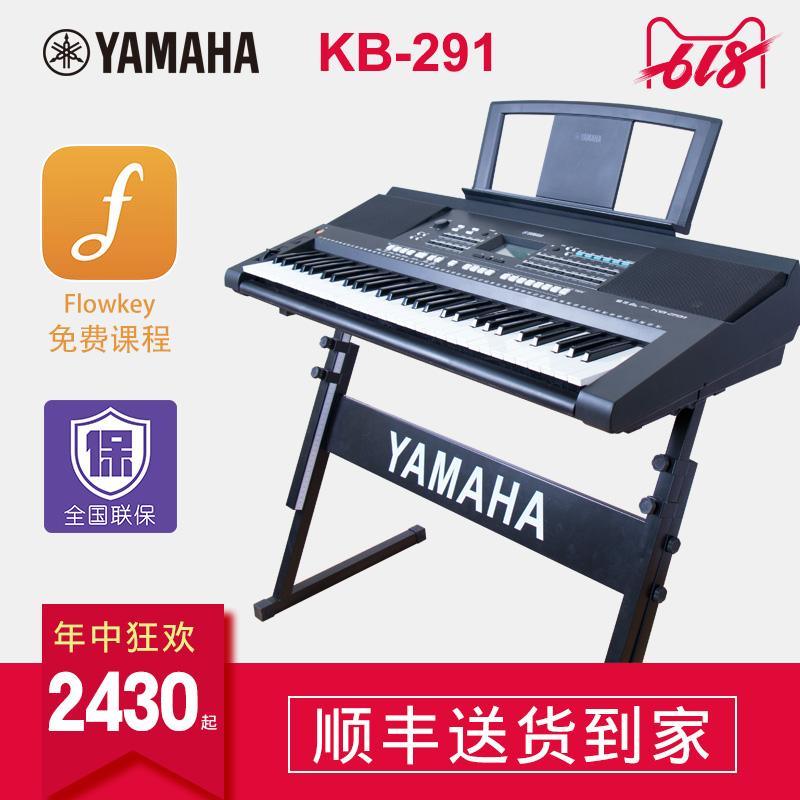 包邮YAMAHA雅马哈电子琴KB291儿童成人智能考级初学61键力度