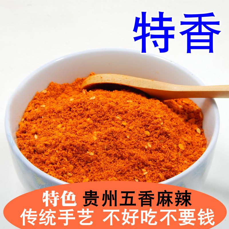 贵州贵阳特产五香麻辣烧烤辣椒粉罗锅辣椒面特辣烙锅五香海椒500g