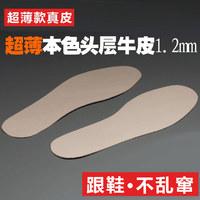 查看头层牛皮超薄1.2mm吸汗防臭真皮鞋垫 男女式皮鞋单鞋马丁靴高跟鞋价格