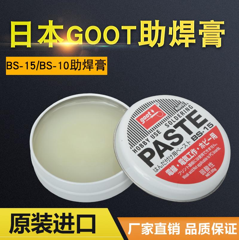 日本GOOT焊锡膏 弱酸性助焊油 中性BGA松香 助焊膏BS-10/BS-15