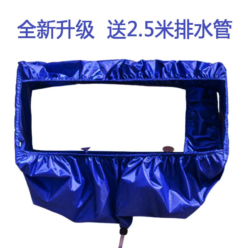 家用挂式空调室内机通用加厚防水清洗罩套专业柜机空调清洁接水罩