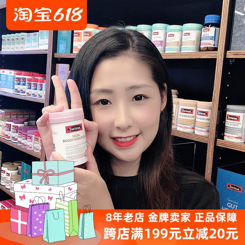 [新版到货]澳洲SWISSE金装抗亢糖丸焕肤质女性衰胶原蛋白老片胶囊