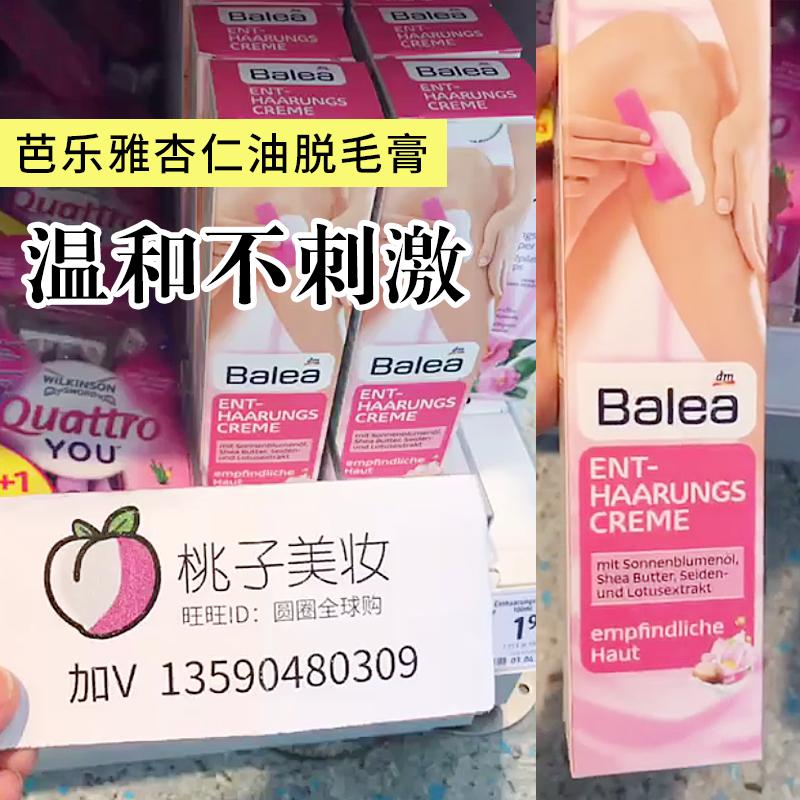 德国Balea芭乐雅杏仁油脱毛膏温和无刺激低敏送带刮板125ML(用33元券)