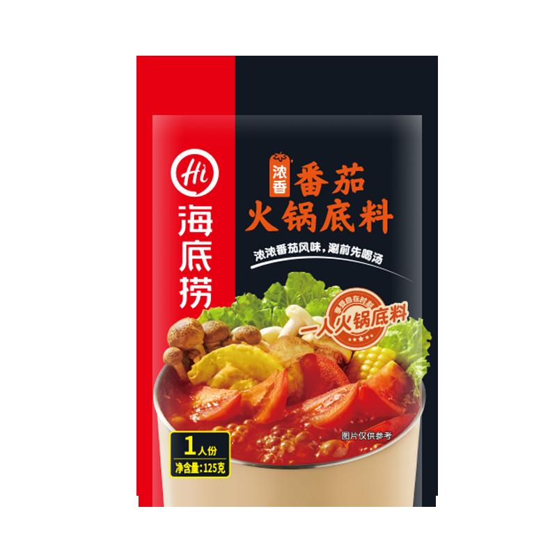 海底捞-火锅底料/麻辣清油/浓香番茄/姬松茸菌汤多口味选择
