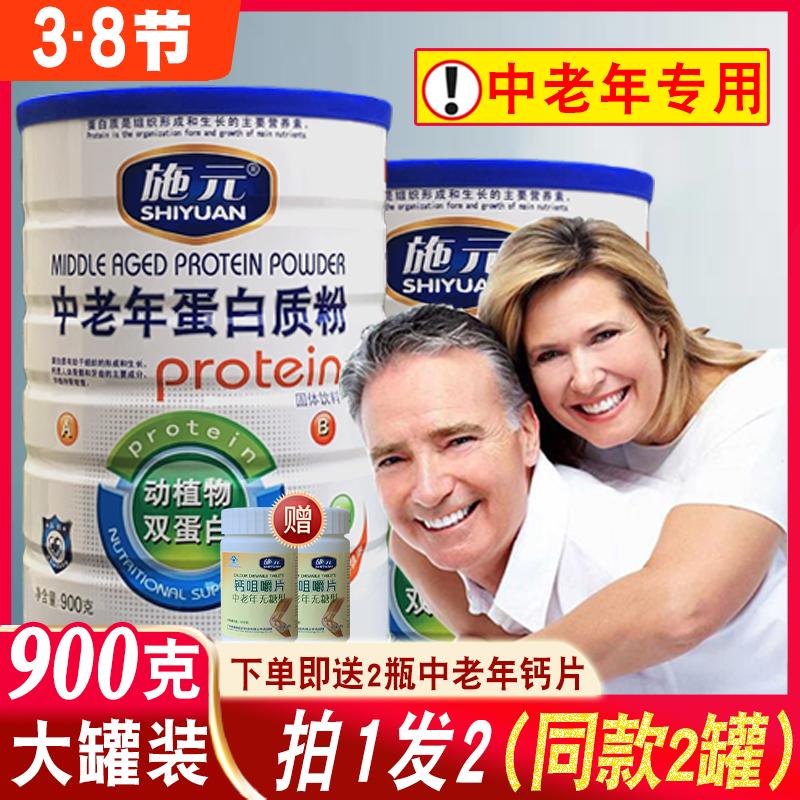 中老年人蛋白质粉免疫力老人成人补品乳清白蛋白加高钙增强营养粉