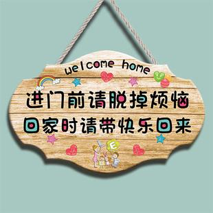 创意可爱DIY家居装 饰门牌家用房间温馨提示挂牌卧室欢迎回家定制
