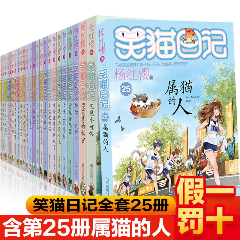 礼盒装笑猫日记全套25册杨红樱系列最新版属猫的人小学生课外阅读书籍7-9-10-12岁儿童读物三四五六年级课外书必读儿童畅销故事书