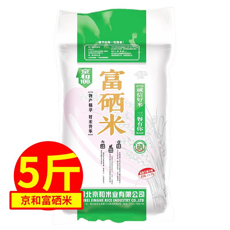 京和2018年富硒米2.5kg长粒软香米农家丝苗大米新米当季新米