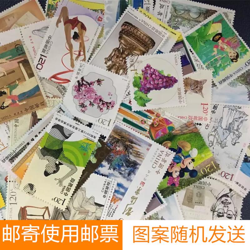 可邮寄全国明信片信件打折邮票 国际件80分 信件邮票120分3元