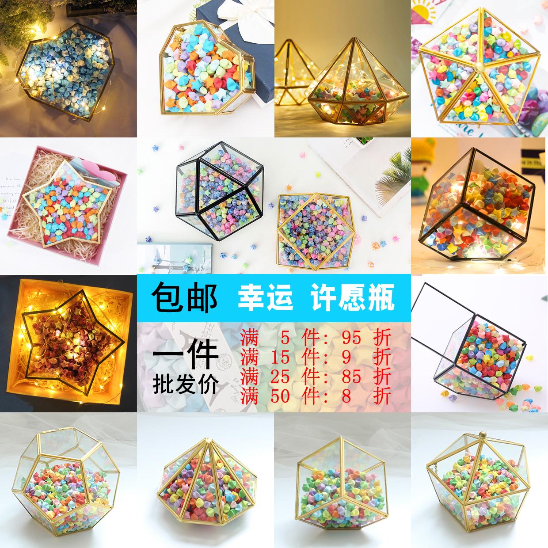 许愿瓶幸运星星折纸成品玻璃漂流瓶纸鹤创意生日圣诞礼物送男女友图片