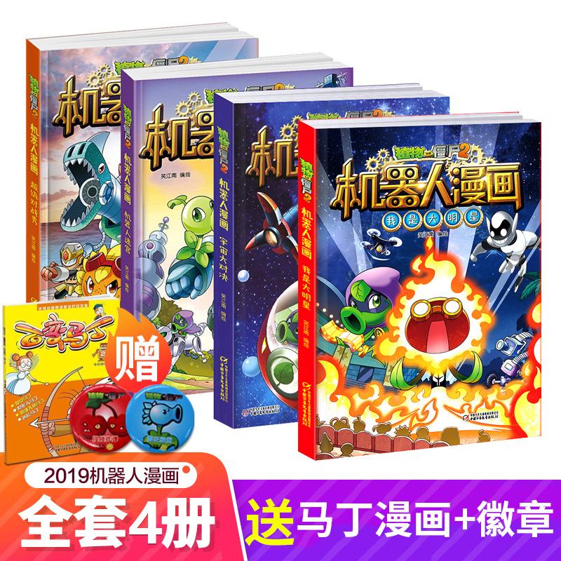 [广州博益图书专营店绘本,图画书]植物大战僵尸2漫画书机器人漫画全套4月销量57件仅售81.6元