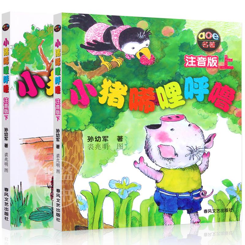 小猪唏哩呼噜注音版上下全套2册 孙幼军童书系列 小学生一年级课外书 小猪稀里呼噜拼音版阅读故事书 少儿童读物
