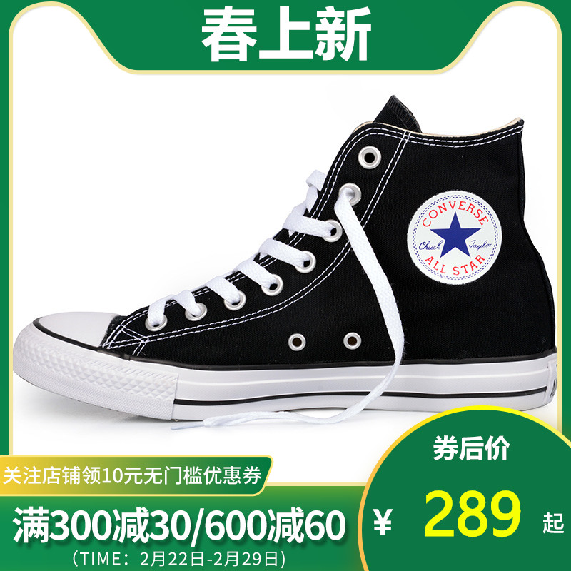 Converse converse women's shoes canvas shoes classic high Gang boys' Unisex sports casual shoes 101010
