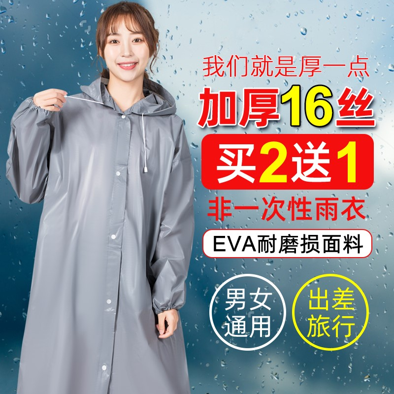 Thickened disposable raincoat adult male and female travel raincoat Student Korean version fashionable waterproof lightweight long poncho
