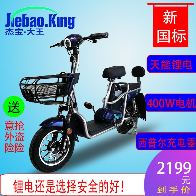 杰宝大王爱尚电动车自行车新国标时尚锂电双动力高端型上海女生券后2699.00元