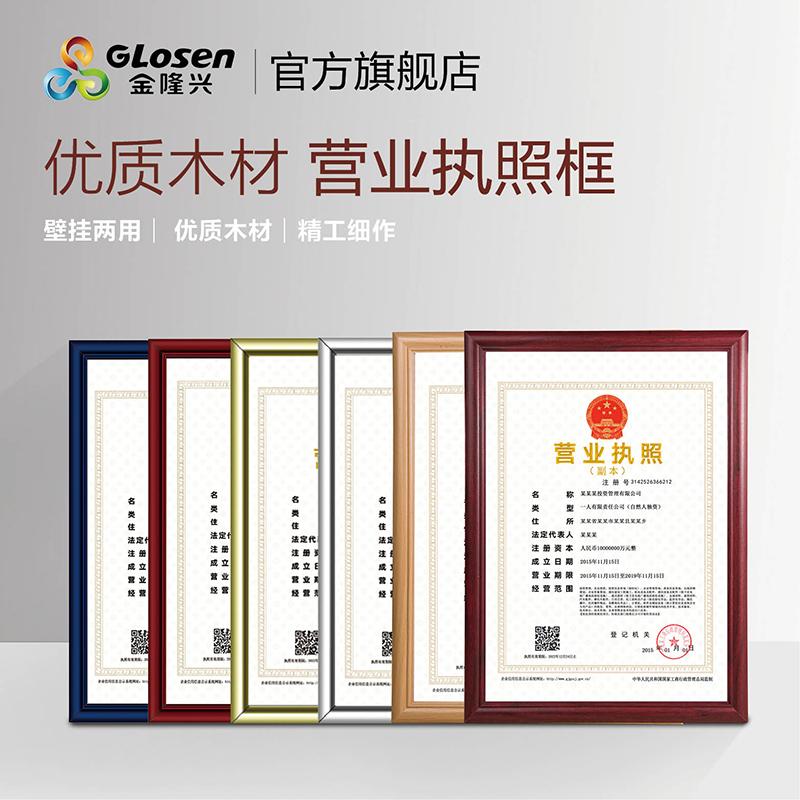 木质证书框a3三证合一营业执照框A4相框摆台授权书框餐饮服务证框
