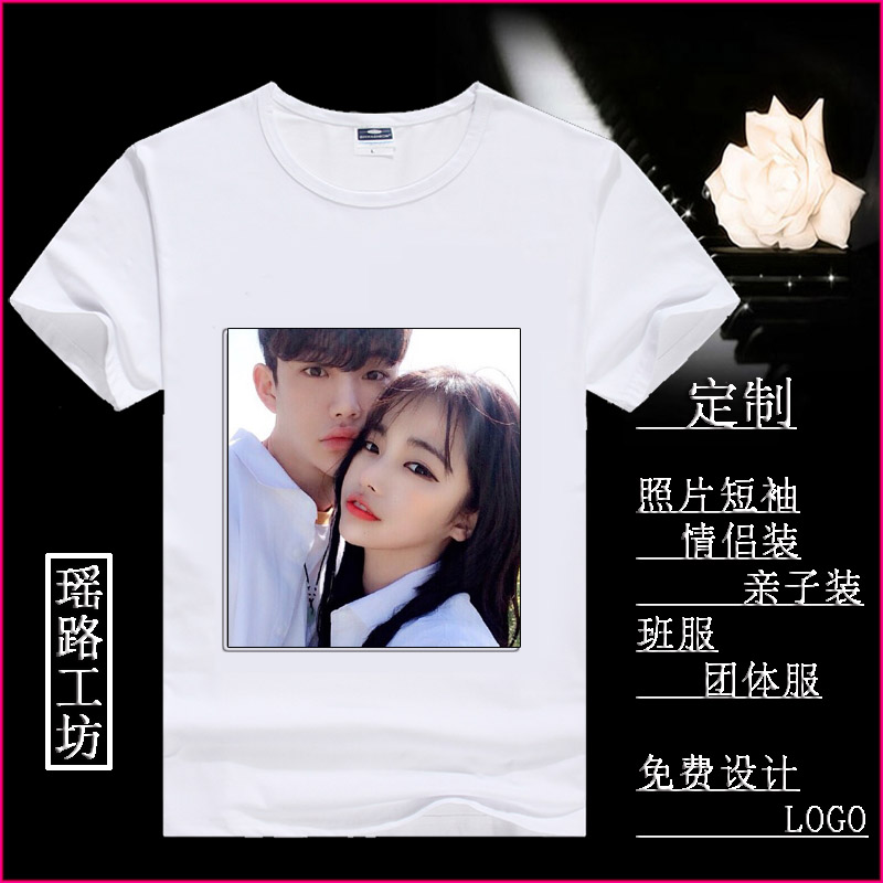 Photo printable clothes make photo short sleeve DIY to customize clothes party T-shirt group work clothes