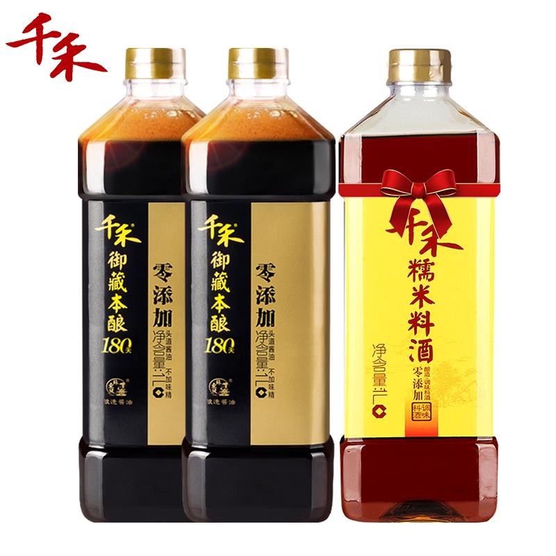【千禾_零添加酱油】御藏本酿180天酱油1L*2特级生抽无碘非转基因