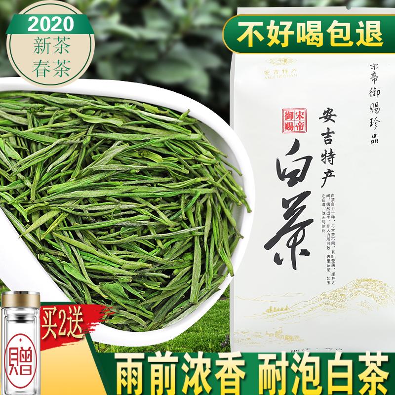 正宗安吉白茶特级2020新茶玉蕊雨前高山绿茶散装茶叶春茶250克袋