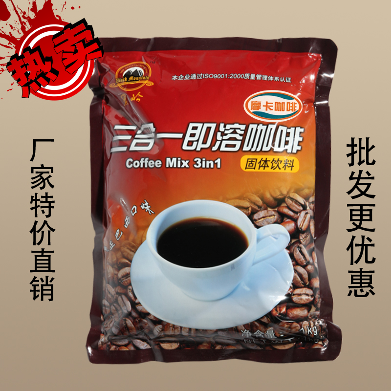 Heilingshangxuan Mocha instant coffee powder, strong flavor, special package for cold and hot beverage machine raw materials