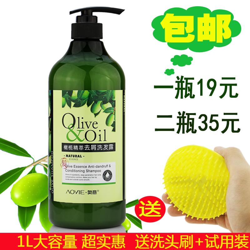 黛维莉橄榄单瓶洗发水1L止痒去屑补水美肌男女士洗发乳滋润男女用