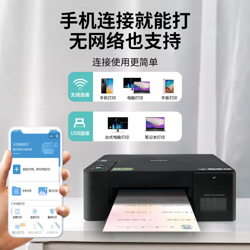 Brother DCP-T425W/725DW mobile phone wireless color inkjet printing copy scanning fan double-sided you small original continuous supply job Epson student photo office home all-in-one machine