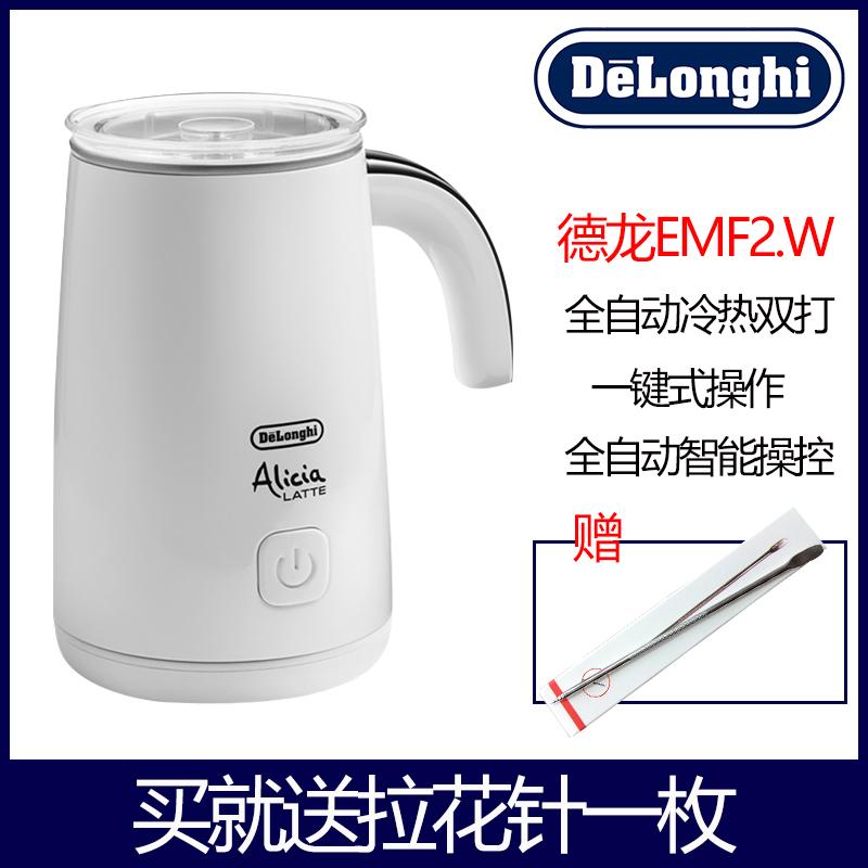 德龙Delonghi EMF2.W全自动冷热咖啡电动快速打奶器奶泡机热牛奶