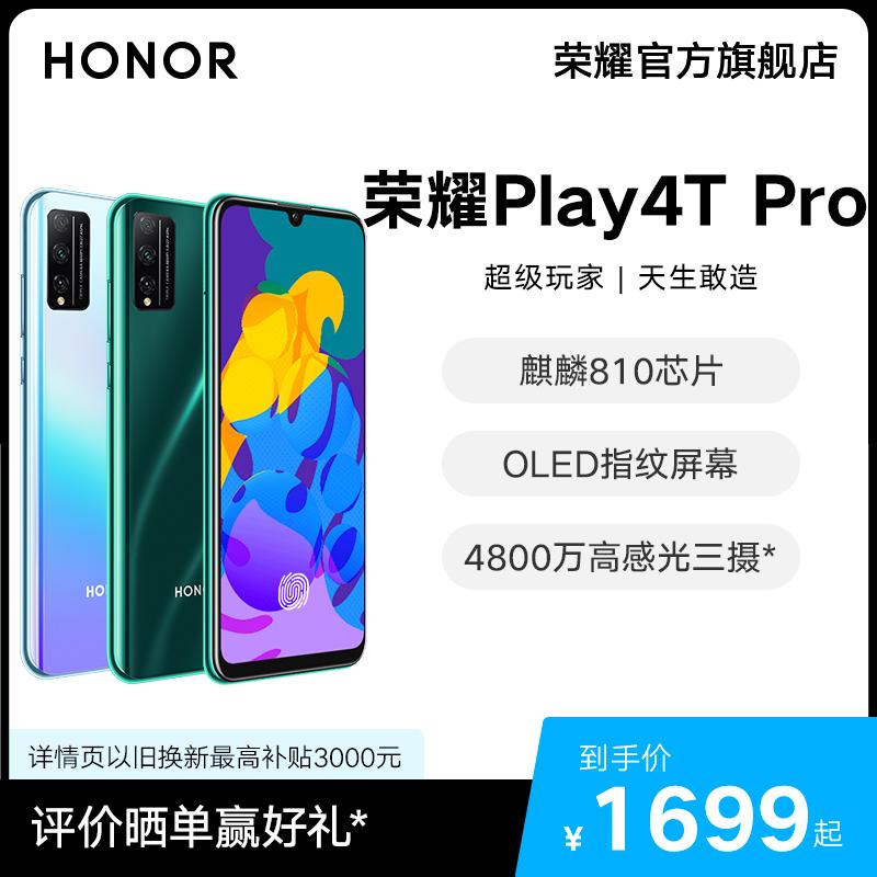 【低至1699元起】HONOR/荣耀Play4T Pro手机新品麒麟810芯片OLED屏幕指纹学生手机拍照4800万高感光夜拍三摄