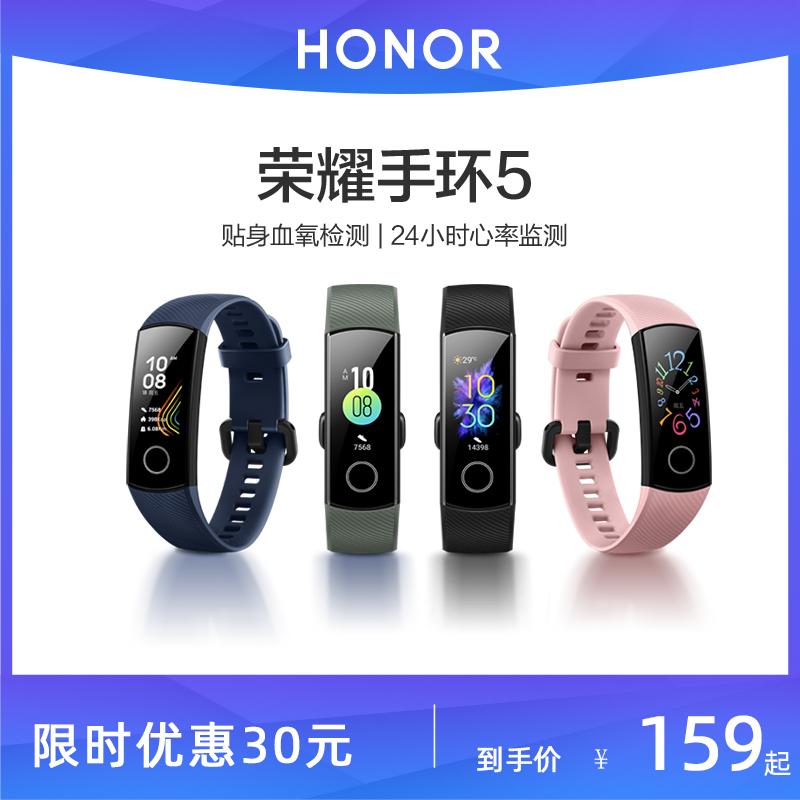 华为旗下荣耀手环5 NFC血氧心率监测新品4代升级智能运动手表移动支付官方旗舰店