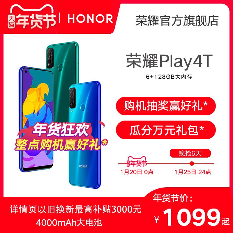 【年货狂欢 20日0点享1099元起】HONOR/荣耀Play4T手机新品大内存官方旗舰店老人机30学生智能游戏手机