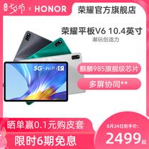 6期免息華為旗下榮耀平板V610.4英寸平板電腦學生學習專用2K全面屏官方旗艦店全球首款WiFi6平板5