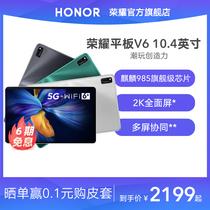 华为旗下荣耀平板V610.4英寸平板电脑2K全面屏安卓系统官方旗舰店全球WiFi6