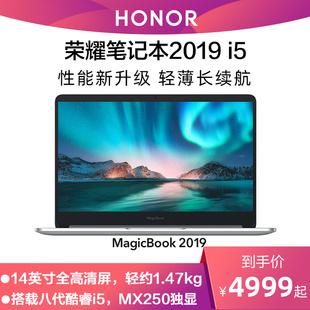 华为旗下荣耀笔记本2019 14英寸 英特尔 i5+8G+512G 独显MX250笔记本电脑办公轻薄便携商务本 MagicBook 2019