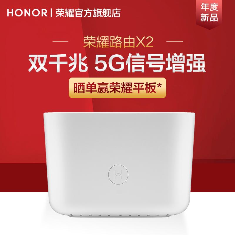 荣耀路由器X2家用穿墙王千兆端口双频智能Wifi无线5G信号放大器